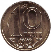 Монета 10 тенге, 2017 год, Казахстан.