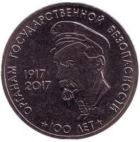 Ф.Э. Дзержинский .100 лет Органам Государственной Безопасности. Монета 3 рубля. 2017 год, Приднестровье.