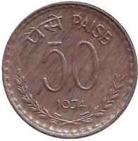 Монета 50 пайсов. 1974 год, Индия. (Без отметки монетного двора)