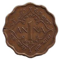 Монета 1 анна. 1945 год, Британская Индия. (Без отметки монетного двора)