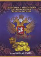 Набор памятных десятирублевых монет России (55 шт.). 2010-2016 гг.