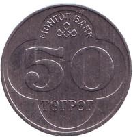 Монета 50 тугриков. 1994 год, Монголия.