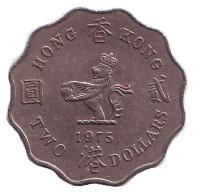 Монета 2 доллара, 1975 год, Гонконг.