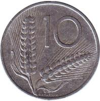 Колосья пшеницы. Плуг. Монета 10 лир. 1968 год, Италия.
