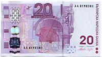 Банкнота 20 левов. 2005 год, Болгария.