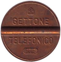 Телефонный жетон. 7912. Италия. 1979 год. (Отметка: CMM)