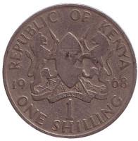 Монета 1 шиллинг. 1968 год, Кения.