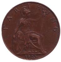 Монета 1 фартинг. 1923 год, Великобритания.