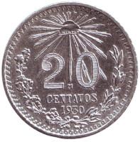 Монета 20 сентаво. 1930 год, Мексика.