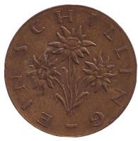 Эдельвейс. Монета 1 шиллинг. 1965 год, Австрия.
