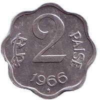 """Монета 2 пайса. 1966 год, Индия. (""""♦"""" - Бомбей)"""