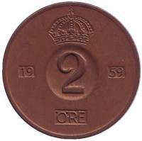 Монета 2 эре. 1959 год, Швеция.