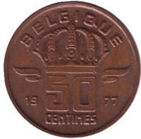 50 сантимов. 1977 год, Бельгия. (Belgique)
