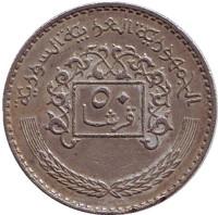 Монета 50 пиастров. 1979 год, Сирия.