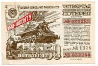 Четвертая Денежно-вещевая лотерея. Лотерейный билет. 1944 год.