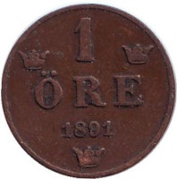 Монета 1 эре. 1891 год, Швеция.
