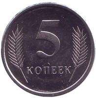 Монета 5 копеек. 2000 год, Приднестровская Молдавская Республика. UNC.