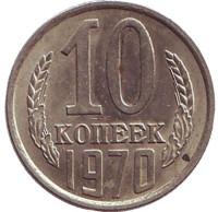 Монета 10 копеек. 1970 год, СССР. XF.