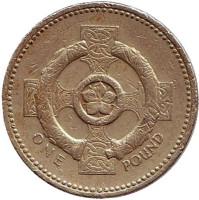 Кельтский крест. Монета 1 фунт. 1996 год, Великобритания.