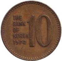 Монета 10 вон. 1972 год. Южная Корея.