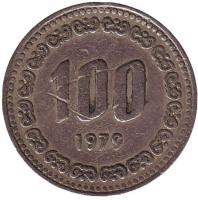 Монета 100 вон. 1979 год, Южная Корея.