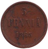 Монета 5 пенни. 1865 год, Финляндия в составе Российской Империи.