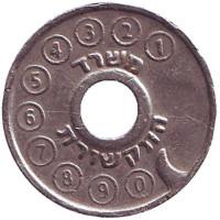 Телефонный жетон, Израиль. (Вариант 1)