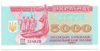 Банкнота (купон) 5000 карбованцев. 1993 год, Украина.
