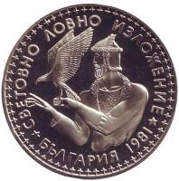 Международная охотничья выставка. Монета 2 лева, 1981 год, Болгария. Пруф.
