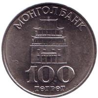 Монета 100 тугриков. 1994 год, Монголия.