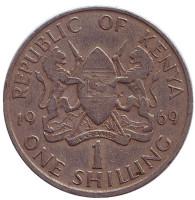 Монета 1 шиллинг. 1969 год, Кения.