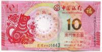 Год собаки. Банкнота 10 патак. 2018 год, Макао. Банк Китая.