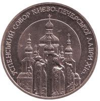 Успенский собор Киево-Печерской лавры. Монета 5 гривен. 1998 год, Украина.
