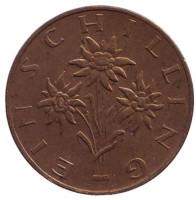 Эдельвейс. Монета 1 шиллинг. 1972 год, Австрия.