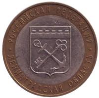Ленинградская область, серия Российская Федерация. Монета 10 рублей, 2005 год, Россия.