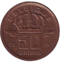 50 сантимов. 1974 год, Бельгия. (Belgique)