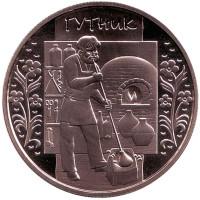 Стеклодув (Гутник), серия Народные промыслы и ремесла. Монета 5 гривен, 2012 год, Украина.