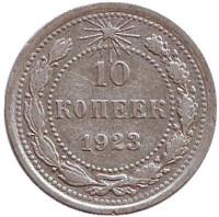 Монета 10 копеек. 1923 год, СССР.