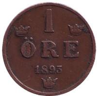 Монета 1 эре. 1893 год, Швеция.