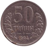 Монета 50 тийинов. 1994 год, Узбекистан. (Без точек). Из обращения.