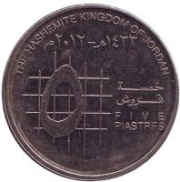 Монета 5 пиастров, 2012 год, Иордания.