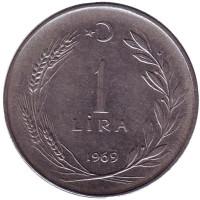 Монета 1 лира. 1969 год, Турция.