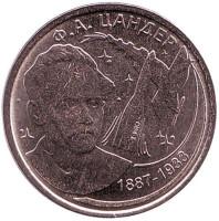 Фридрих Цандер. Освоение космоса. Монета 1 рубль. 2017 год, Приднестровье.