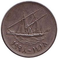 Парусник. Монета 100 филсов. 1998 год, Кувейт.