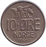 Пчела. 10 эре. 1965 год, Норвегия.