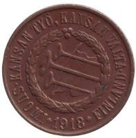 """Трубы"". Монета 5 пенни. 1918 год, Финляндия."