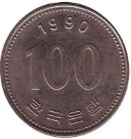 Монета 100 вон. 1990 год, Южная Корея.
