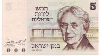 Генриетта Сольд. Банкнота 5 лир. 1973 год, Израиль.