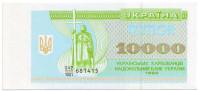 Банкнота (купон) 10000 карбованцев. 1993 год, Украина.