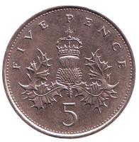 Монета 5 пенсов. 1989 год, Великобритания.
